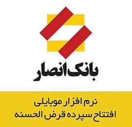 نرم افزار موبایلی افتتاح سپرده قرض الحسنه – بانک انصار