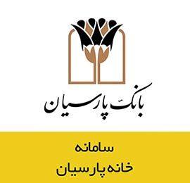 سامانه خانه پارسیان – بانک پارسیان