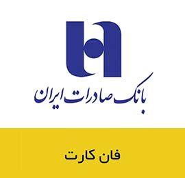 فان کارت – بانک صادرات ایران