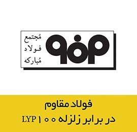 فولاد مقاوم در برابر زلزله – شرکت فولاد مبارکه اصفهان