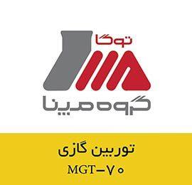توربین گازی MGT-70(3)  – شرکت مهندسی و ساخت توربین مپنا توگا