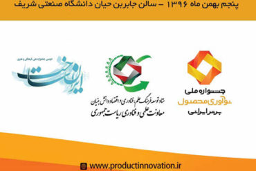 productinnovation.ir